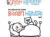 """Liebste Sprache - #07 """"Kater"""""""
