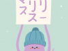 Xmas Countdown: Japanisch