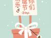 Xmas-Countdown: 汉语 hànyǔ (Chinese)